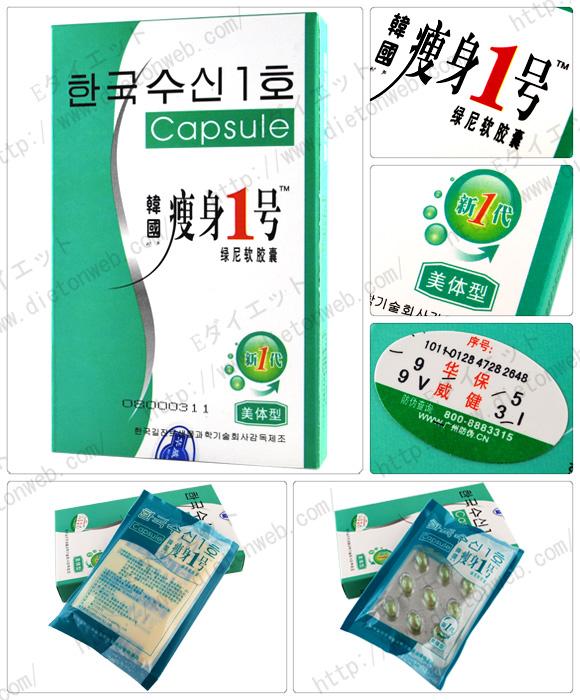 改良新品 コリアンスリム1 全身タイプ 韓国痩身一号 美体型
