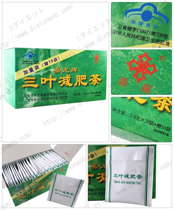 三葉減肥茶 漢方薬