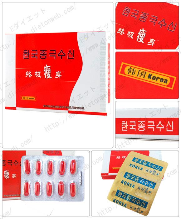 終極痩身カプセル 赤箱 漢方 韓国