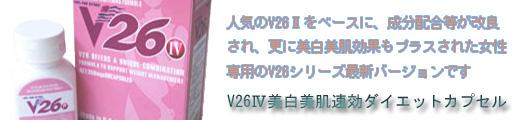 V26�W美白美肌速効ダイエットカプセル